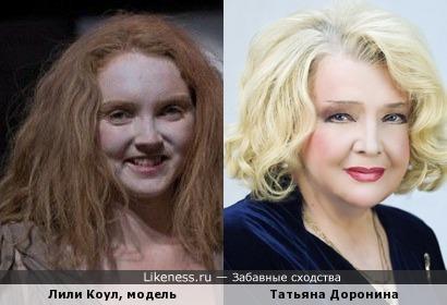 Разница в лет 50! Но какая разница. Лили Коул и Татьяна Доронина