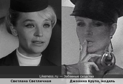Светлана Светличная: давно и сейчас!
