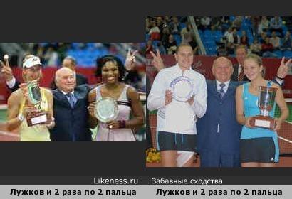 """Победительницы меняются, а """"коза рогатая, молоком богатая"""" у Лужкова одна и та же!"""
