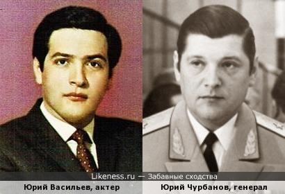 2 Юрия: зять Брежнева - Ю. Чурбанов и актер Ю. Васильев