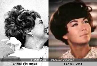 Галина Брежнева и Эдита Пьеха