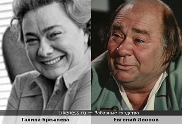 Галина Брежнева и Евгений Леонов