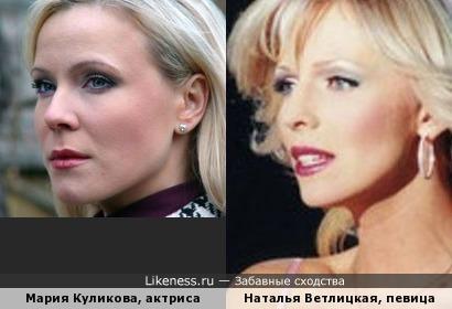 Блондинки в цене! Мария Куликова и Наталья Ветлицкая