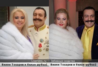 Вилли Токарев и белая шубка-шаблон! ))