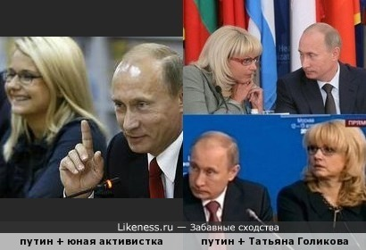 Путин и 2 Голиковых: Голикова-lite и собственно Татьяна Голикова