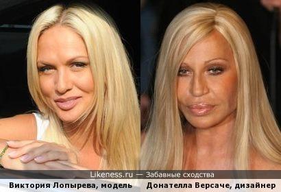 """Если Виктория Лопырева """"постарается"""", то станет такой же, как дизайнер моды Донателла Версаче"""