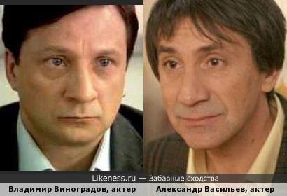Владимир Виноградов, актер. Александр Васильев тоже актер. Два актера