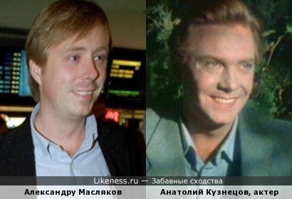 Александру Масляков, Анатолий Кузнецов, актеры, квн