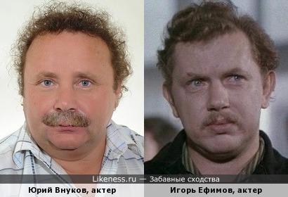 Актеры Юрий Внуков и Игорь Ефимов.