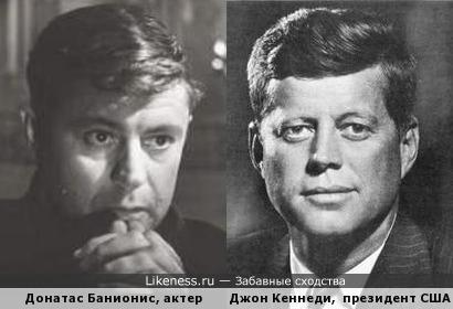 А что стесняться? Донатас Банионис сам по себе похож на Джона Кеннеди!