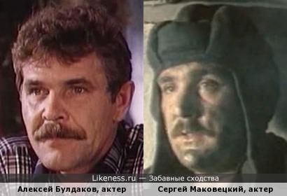 Бросьте в меня ботинком, если не согласны, что молодой и усатый Сергей Маковецкий похож на Алексея Булдакова