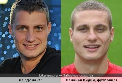 Не считаю звездами участников Дома-2, но один из них страшно похож на известного футболиста