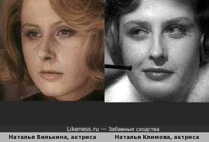 Наталья Вилькина, актрисы, Наталья Климова