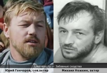 Релаксирующая и ласковая фамилии актеров: Гончаров и Ножкин