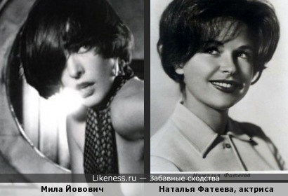 У голливудской Милы Йовович если что мама русская актриса. Но не Наталья Фатеева. Хотя...