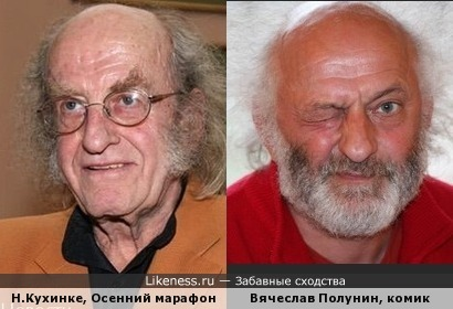 "Памяти Норберта Кухинке (профессор, х/ф ""Осенний марафон"")"