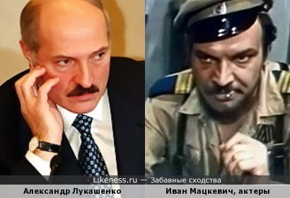 Сержант Лукашенко