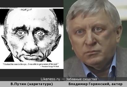 Каритатура на Путина и актер Владимир Горянский