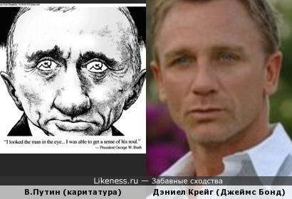Путин и Джеймс Бонд. Повтор сходства, но здесь карикатура на ВВВ