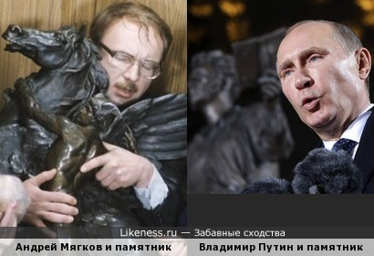 Человеки и памятники (Мягков и Путин)