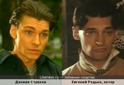 Даниил Страхов и Евгений Редько