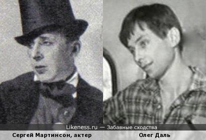 Сергей Мартинсон из ч/б немого кино похож на Олега Даля