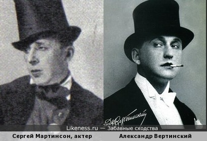Сергей Мартинсон из ч/б немого кино похож на Александра Вертинского
