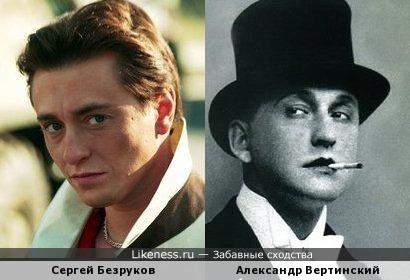 Изподлобья (взгляд). Сергей Безруков и Александр Вертинский
