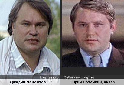 Аркадий Пап... Ой! Мамонтов. И Юрий Потемкин.