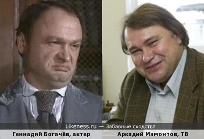 Геннадий Богачёв, актер. Аркадий Мамонтов, телеведущий.