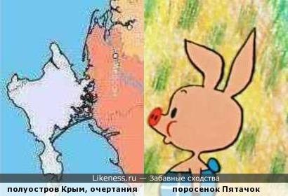 Братья-славяне украинцы, извините. Но Крым своими очертаниями похож на поросенка Пятачка!