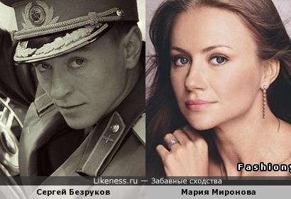 Сергей Безруков. Мария Миронова