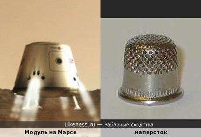 Опять про Марс. Модуль пассажирский похож на наперсток