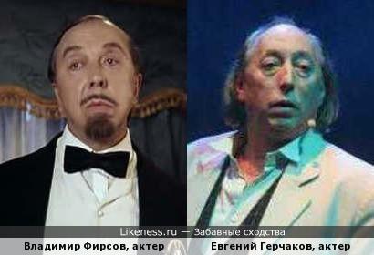 Актеры: Владимир Фирсов и Евгений Герчаков