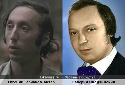 Актер Евгений Герчаков и певец Валерий Ободзинский