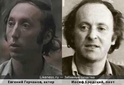 Евгений Герчаков, актер. Иосиф Бродский, поэт
