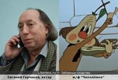 """Герой мультика """"Приключения Чиполлино"""" и актер Евгений Герчаков"""
