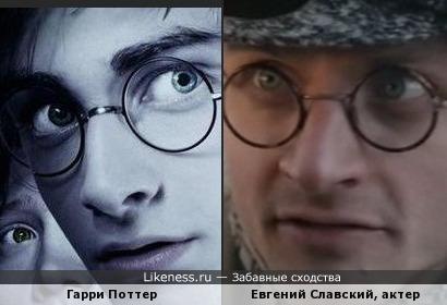 Евгения Славского сравнивали с Дэниэлом Рэдклиффом. Но с Гарри Поттер - еще нет!