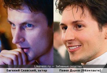 Актер Евгений Славский и основатель соцсети ВКонтакте Павел Дуров