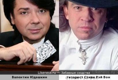 Гитарист Стиви Рэй Вон кроме Владимира Машкова похож на Валентина Юдашкина!