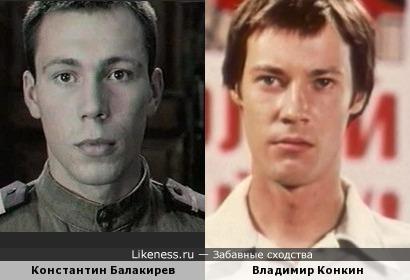 Константин Балакирев и Владимир Конкин
