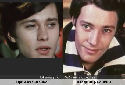 Юрий Кузьменко и Владимир Конкин