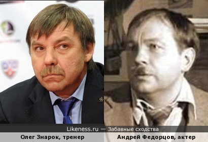 Олег Знарок, тренер по хоккею, и актер Андрей Федорцов