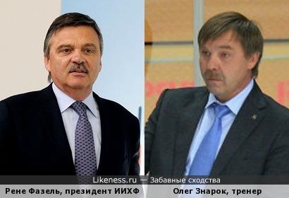 Олег Знарок, тренер по хоккею, и Рене Фазель президентВсемирной федерации хоккея