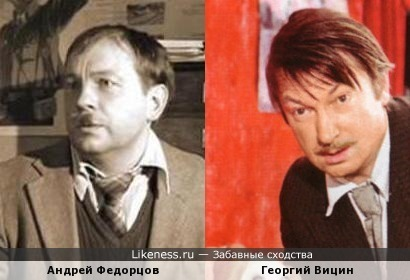 Андрей Федорцов и Георгий Вицин