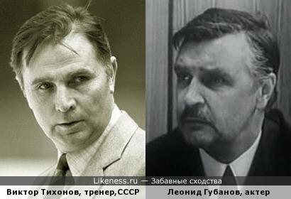 СССР: тренер Виктор Тихонов и актер Леонид Губанов