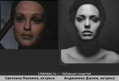Как будто ночью. А ведь Светлана Пенкина была похожа на Анджелину Джоли!