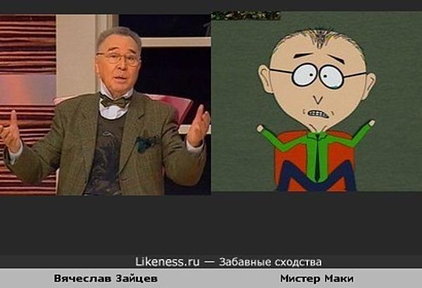 Вячеслав Зайцев и Мистер Маки