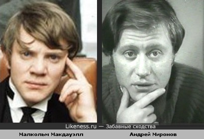 Малколм и Андрей Миронов