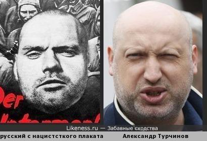 Турчинов похож на русского с нацистского плаката